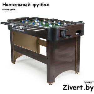 аренда настольного футбола в Минске