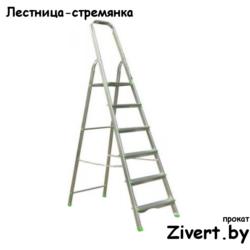 аренда стремянки
