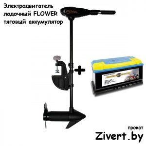 Аренда электромотора в Минске