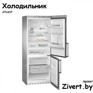 аренда холодильника атлант