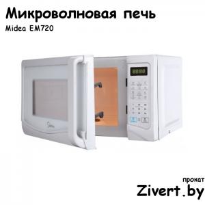Аренда микроволновки в Минске