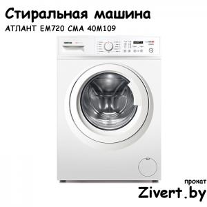 Аренда стиральных машин в Минске