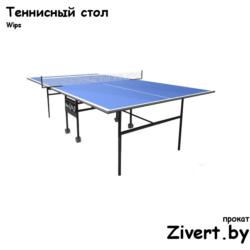 аренда теннисного стола