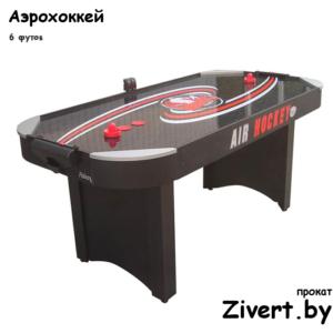 аренда аэроххокея минск