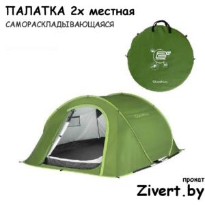 Аренда палатки двухместной