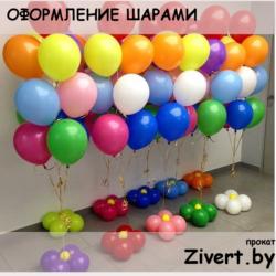 Оформление шарами Минск