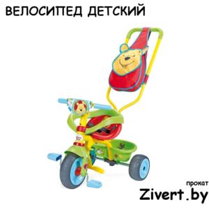 Аренда детских велосипедов
