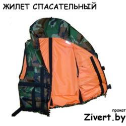 аренда жилетов в Минске