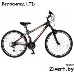 Аренда прокат велосипедов в Минске