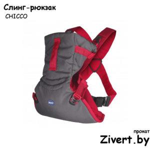 Аренда слингов-рюкзаков в Минске