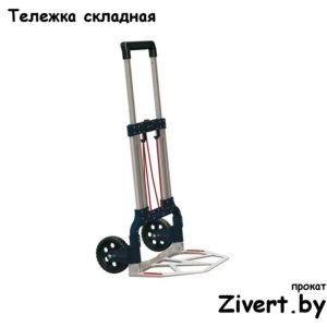Аренда тележки в Минске