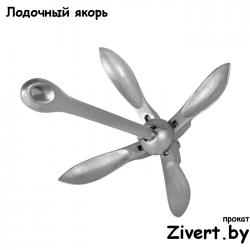 Прокат якоря в Минске