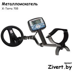 Аренда металлоискателей X-terra в Минске